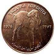 1 shilling (FAO - Essai) – avers