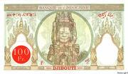 100 Francs (red overprint) – revers