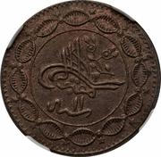 5 Piastres - Abdullah (Revolutionary Coinage, Omdurman) – avers