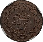 5 Piastres - Abdullah (Revolutionary Coinage, Omdurman) – revers