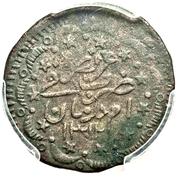2 1/2 Qirsh - Abdullah ibn Mohammed – revers