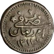 2 Piastres - Abdullah (with stars) – revers