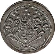 20 Piastres - Abdullah Ibn Mohammed  (Revolutionary Coinage, Omdurman) – avers