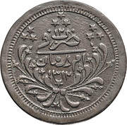 20 Piastres - Abdullah Ibn Mohammed  (Revolutionary Coinage, Omdurman) – revers