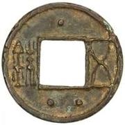 """50 Zhu - Yuan (Wu Zhu; """"Two pillar"""" type) – avers"""