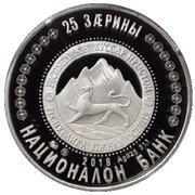 25 Zarin (Vsevolod Miller 170th Anniversary) – avers