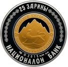 25 Zarin (25th Anniversary of the Republic of South Ossetia) – avers
