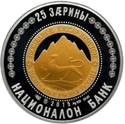 25 Zarin (25th Anniversary of the Republic of South Ossetia) -  avers