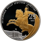 25 Zarin (25th Anniversary of the Republic of South Ossetia) – revers