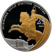 25 Zarin (25th Anniversary of the Republic of South Ossetia) -  revers