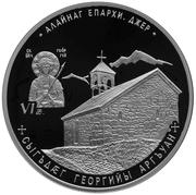 25 Zarin (Temple of St. George, Geri) -  revers