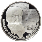 25 Zarin (Vsevolod Miller 170th Anniversary) – revers