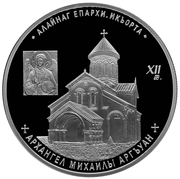 25 Zarin (Church of the Archangel Michael, Ikorta) – revers