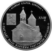 25 Zarin (Church of the Nativity of the Blessed Virgin, Tskhinvali) – revers