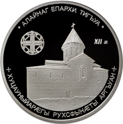 25 Zarin (Church of the Assumption of the Blessed Virgin Mary, Tigua) -  revers
