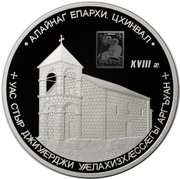 25 Zarin (Church of St. George the Victorious, Tskhinval) -  revers