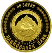 50 Zarin (Independence) -  avers