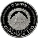 25 Zarin (Ruten Gagloev 130th Anniversary) – avers