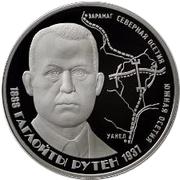 25 Zarin (Ruten Gagloev 130th Anniversary) – revers