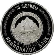25 Zarin (Issa Pliyev 115th Anniversary) – avers