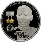 25 Zarin (Issa Pliyev 115th Anniversary) – revers