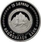25 Zarin (Georgy Khetagurov 115th Anniversary) – avers