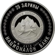 25 Zarin (Georgy Khetagurov 115th Anniversary) -  avers