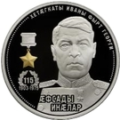 25 Zarin (Georgy Khetagurov 115th Anniversary) – revers