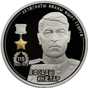 25 Zarin (Georgy Khetagurov 115th Anniversary) – revers