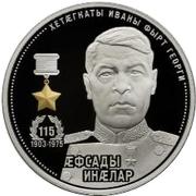 25 Zarin (Georgy Khetagurov 115th Anniversary) -  revers