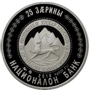25 Zarin (Hadji-Umar Mamsurov 115th Anniversary) – avers