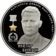 25 Zarin (Hadji-Umar Mamsurov 115th Anniversary) – revers