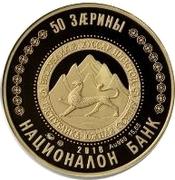 50 Zarin (Hadji-Umar Mamsurov 115th Anniversary) – avers