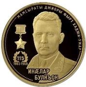 50 Zarin (Hadji-Umar Mamsurov 115th Anniversary) – revers