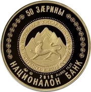 50 Zarin (Georgy Khetagurov 115th Anniversary) – avers
