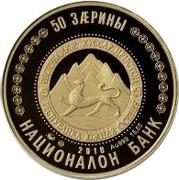 50 Zarin (Georgy Khetagurov 115th Anniversary) -  avers