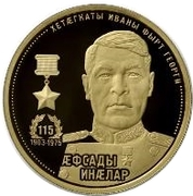 50 Zarin (Georgy Khetagurov 115th Anniversary) – revers