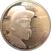 25 Zarin (Kosta Khetagurov 165th Anniversary) – revers