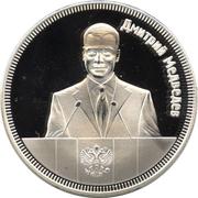 1 Rouble (Dmitry Medvedev) – revers