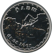 1 Ruble (5th Anniversary of Independence) – revers