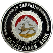 25 Zarin (Kosta Khetagurov 155th Anniversary) – avers