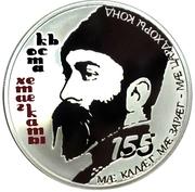 25 Zarin (Kosta Khetagurov 155th Anniversary) – revers