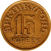 15 Kopeks (Arctic Coal) – revers