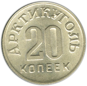 20 Kopeks (Artic Coal) – revers
