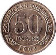 50 roubles – revers
