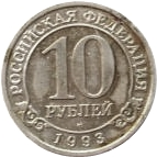10 roubles – revers