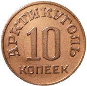 10 Kopeks (Arctic Coal) – revers