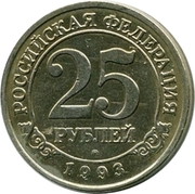 25 roubles – revers