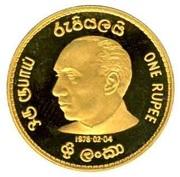 1 Rupee (President Jayewardene) – revers
