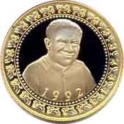 1 Rupee Second Executive President Gold Frosted Proof – avers